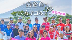 <見逃し>白金台女子ゴルフ部 東西対抗戦