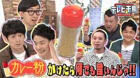 テレビ千鳥 カレー粉かけたら何でも旨いんじゃ!!(2021/09/19放送分)
