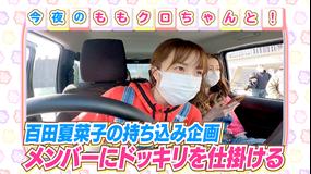 ももクロちゃんと! ももクロちゃんとドッキリ(2021/04/09放送分)