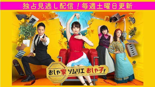 おしゃ家ソムリエおしゃ子!(2020/07/15放送分)第01話