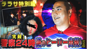 東京 BABY BOYS 9 「実録!警察24時『謎のヒーロー出現』」完全版
