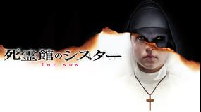 死霊館のシスター/吹替