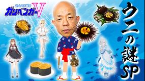 超人女子戦士 ガリベンガーV 『今宵の超難問』ウニの謎を解明せよ!(2021/06/12放送分)