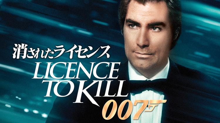 007/消されたライセンス/吹替