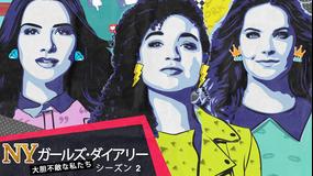 NY ガールズ・ダイアリー S2/字幕
