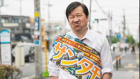 浦安鉄筋家族(2020/09/19放送分)第11話