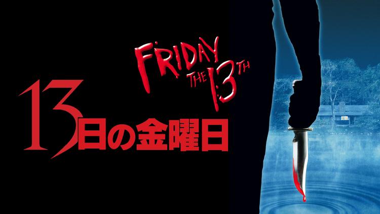 13日の金曜日(1980)/字幕
