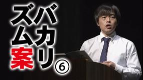 バカリズムライブ番外編「バカリズム案6」