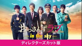 おっさんずラブ-in the sky-ディレクターズカット版