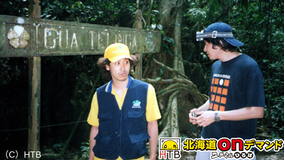 水曜どうでしょうClassic ジャングル・リベンジ 第07話(最終話)