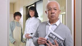 家政夫のミタゾノ(2019) 第03話