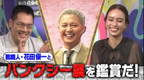 伯山カレンの反省だ!! 話題のバンクシー展を花田優一と鑑賞だ!(2020/08/29放送分)