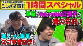 爆笑問題&霜降り明星のシンパイ賞!! 飯尾和樹&阿佐ヶ谷姉妹!初の1HSP!!(2021/02/28放送分)