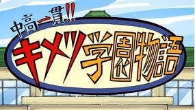 中高一貫!!キメツ学園物語 第01話