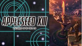 アップルシード XIII(サーティーン)