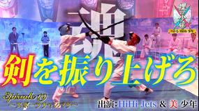 裸の少年~バトるHiHi少年~ スポーツチャンバラバトル(2021/08/28放送分)