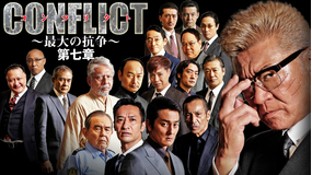 CONFLICT -最大の抗争- 第七章