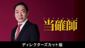 ドラマSP 当確師 ディレクターズカット版