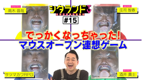 シタランドTV でっかくなっちゃった!マウスオープン連想ゲーム(2021/01/26放送分)