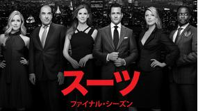 SUITS/スーツ ファイナルS/字幕