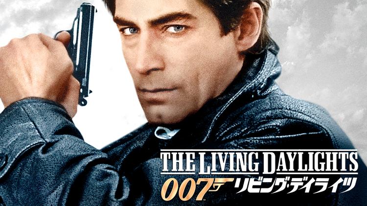 007/リビング・デイライツ/吹替