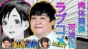 まんが未知 ラランド・ニシダの「ラブコメ」漫画を大発表!(2021/04/21放送分)