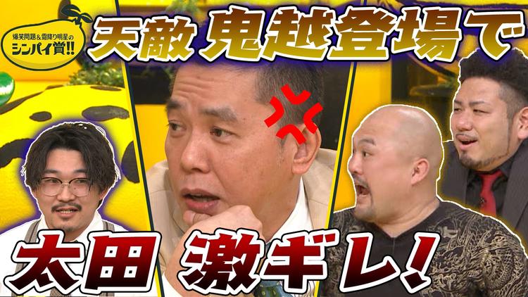 爆笑問題&霜降り明星のシンパイ賞!! 鬼越大暴れ!オズワルドvs太田(2021/04/04放送分)