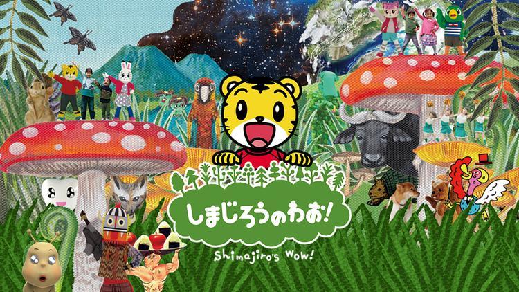 しまじろうのわお!(2019)