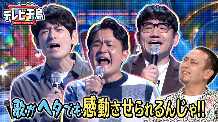 テレビ千鳥 歌がヘタでも感動させられるんじゃ!!(2021/09/12放送分)