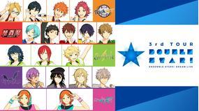 """あんさんぶるスターズ!DREAM LIVE 3rd Tour """"Double Star!"""" ver.DEEP"""