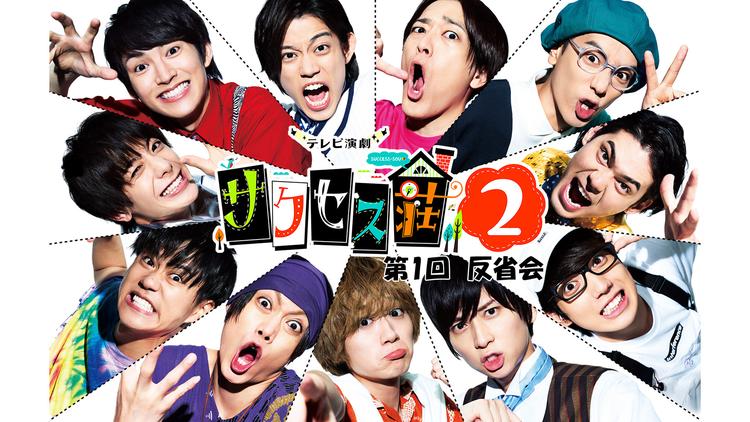 テレビ演劇 サクセス荘2 反省会 第01話