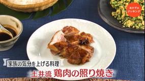 おかずのクッキング 土井善晴の「鶏肉の照り焼き・ほろほろニラ卵」/田村亮介の「冷やし担々麺」(2021/08/28放送分)