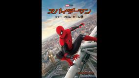【予告編】スパイダーマン:ファー・フロム・ホーム