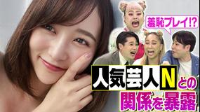 いいねの森 人気芸人Nとの関係を暴露SP(2020/11/04放送分)