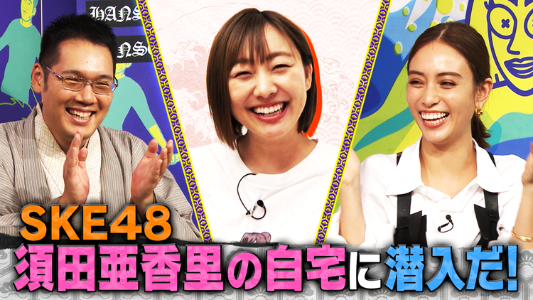伯山カレンの反省だ!! 須田亜香里の自宅に潜入だ!(2020/09/12放送分)