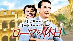 ローマの休日/字幕【オードリー・ヘプバーン主演】