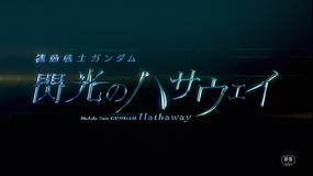 【無料】『機動戦士ガンダム 閃光のハサウェイ』予告2