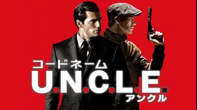 コードネームU.N.C.L.E./吹替【ガイ・リッチー監督・脚本】