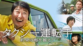 タクシー運転手 ~約束は海を越えて~/字幕