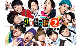 テレビ演劇 サクセス荘2 反省会 第08話