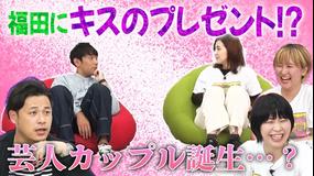 トゲアリトゲナシトゲトゲ 第26夜 福田にキスをプレゼントしたい夜(2021/09/20放送分)