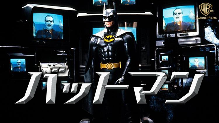バットマン/字幕