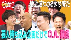 かまいガチ 錦鯉参戦!芸人オリジナル企画をロケ後にガチオンエア会議!(2021/07/01放送分)