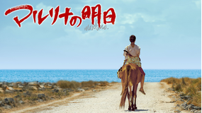 マルリナの明日/字幕