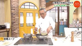 おかずのクッキング 土井善晴の「味噌ラーメン」/ウー・ウェンの「鮭ときのこの米粉まぶし焼き」(2020/11/21放送分)