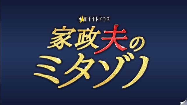 家政夫のミタゾノ(2020) 【PR動画】