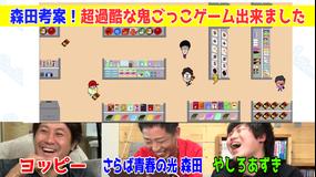 会心の1ゲー 森田考案スマホゲー配信!超過酷な鬼ごっこゲーム(2020/12/03放送分)