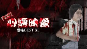 実録!!心霊映像 恐怖 BEST XII