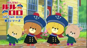 がんばれ!ルルロロ 第2シリーズ