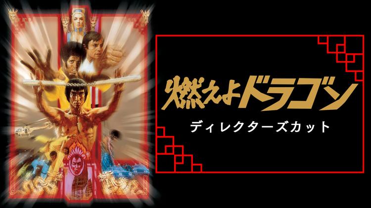 燃えよドラゴン ディレクターズカット/字幕【ブルース・リー主演】